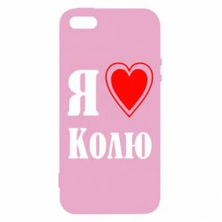 Чехол для iPhone5/5S/SE Я люблю Колю - FatLine