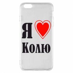 Чехол для iPhone 6 Plus/6S Plus Я люблю Колю - FatLine