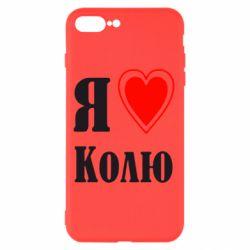 Чехол для iPhone 8 Plus Я люблю Колю - FatLine