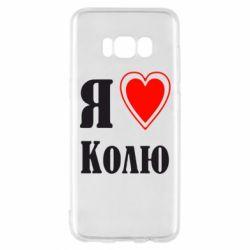 Чехол для Samsung S8 Я люблю Колю - FatLine