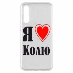 Чехол для Huawei P20 Pro Я люблю Колю - FatLine