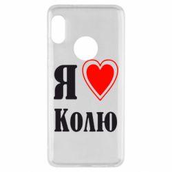 Чехол для Xiaomi Redmi Note 5 Я люблю Колю - FatLine