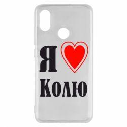 Чехол для Xiaomi Mi8 Я люблю Колю - FatLine