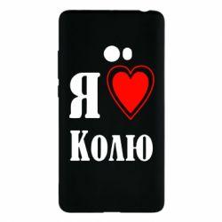Чехол для Xiaomi Mi Note 2 Я люблю Колю - FatLine