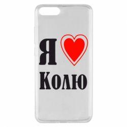 Чехол для Xiaomi Mi Note 3 Я люблю Колю - FatLine