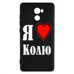 Чехол для Xiaomi Redmi 4 Я люблю Колю - FatLine