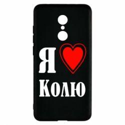 Чехол для Xiaomi Redmi 5 Я люблю Колю - FatLine