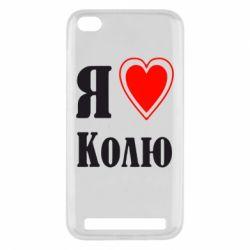 Чехол для Xiaomi Redmi 5a Я люблю Колю - FatLine
