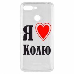 Чехол для Xiaomi Redmi 6 Я люблю Колю - FatLine