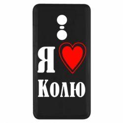 Чехол для Xiaomi Redmi Note 4x Я люблю Колю - FatLine