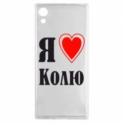 Чехол для Sony Xperia XA1 Я люблю Колю - FatLine