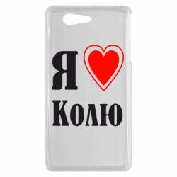 Чехол для Sony Xperia Z3 mini Я люблю Колю - FatLine