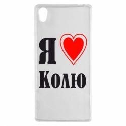 Чехол для Sony Xperia Z5 Я люблю Колю - FatLine