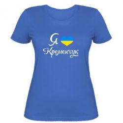 Женская футболка Я люблю Кременчук - FatLine