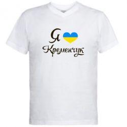 Мужская футболка  с V-образным вырезом Я люблю Кременчук - FatLine