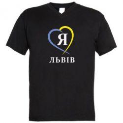 Мужская футболка  с V-образным вырезом Я люблю Львів - FatLine