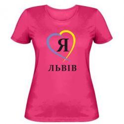 Женская футболка Я люблю Львів - FatLine