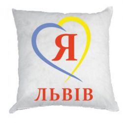 Подушка Я люблю Львів - FatLine