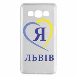 Чехол для Samsung A3 2015 Я люблю Львів - FatLine