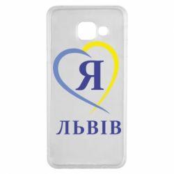 Чехол для Samsung A3 2016 Я люблю Львів - FatLine