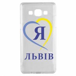 Чехол для Samsung A5 2015 Я люблю Львів - FatLine