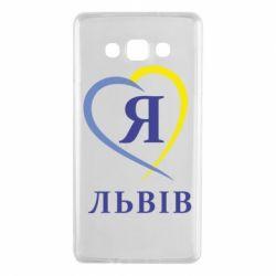 Чехол для Samsung A7 2015 Я люблю Львів - FatLine