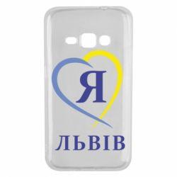 Чехол для Samsung J1 2016 Я люблю Львів - FatLine