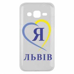 Чехол для Samsung J2 2015 Я люблю Львів - FatLine