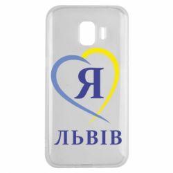 Чехол для Samsung J2 2018 Я люблю Львів - FatLine