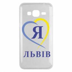 Чехол для Samsung J3 2016 Я люблю Львів - FatLine