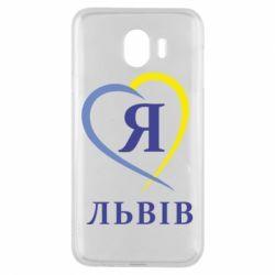 Чехол для Samsung J4 Я люблю Львів - FatLine