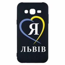 Чехол для Samsung J5 2015 Я люблю Львів - FatLine