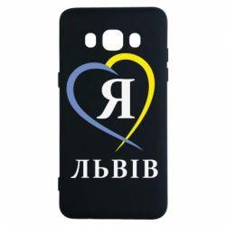 Чехол для Samsung J5 2016 Я люблю Львів - FatLine