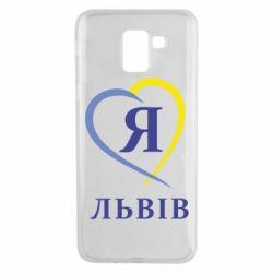 Чехол для Samsung J6 Я люблю Львів - FatLine