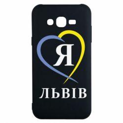 Чехол для Samsung J7 2015 Я люблю Львів - FatLine