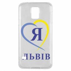 Чехол для Samsung S5 Я люблю Львів - FatLine