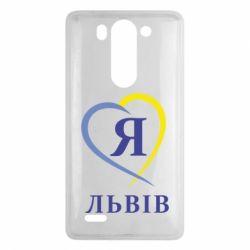 Чехол для LG G3 mini/G3s Я люблю Львів - FatLine