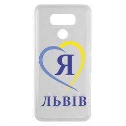 Чехол для LG G6 Я люблю Львів - FatLine