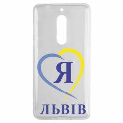 Чехол для Nokia 5 Я люблю Львів - FatLine