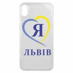 Чехол для iPhone Xs Max Я люблю Львів - FatLine