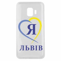Чехол для Samsung J2 Core Я люблю Львів - FatLine