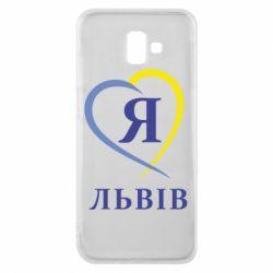 Чехол для Samsung J6 Plus 2018 Я люблю Львів - FatLine