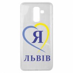 Чехол для Samsung J8 2018 Я люблю Львів - FatLine