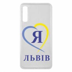 Чехол для Samsung A7 2018 Я люблю Львів - FatLine