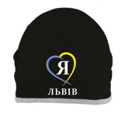 Шапка Я люблю Львів - FatLine