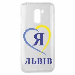 Чехол для Xiaomi Pocophone F1 Я люблю Львів - FatLine