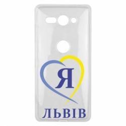 Чехол для Sony Xperia XZ2 Compact Я люблю Львів - FatLine