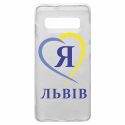 Чохол для Samsung S10+ Я люблю Львів