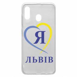 Чохол для Samsung A20 Я люблю Львів