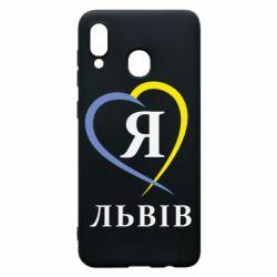 Чохол для Samsung A30 Я люблю Львів
